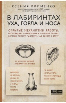 В лабиринтах уха, горла и носа. Скрытые механизмы работы, неочевидные взаим