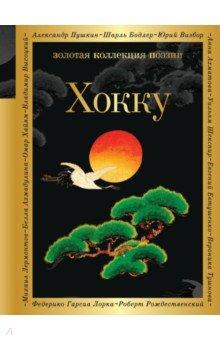 Хокку: японские трехстишия