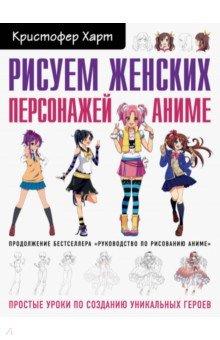 Рисуем женских персонажей аниме. Простые уроки по созданию уникальных герое
