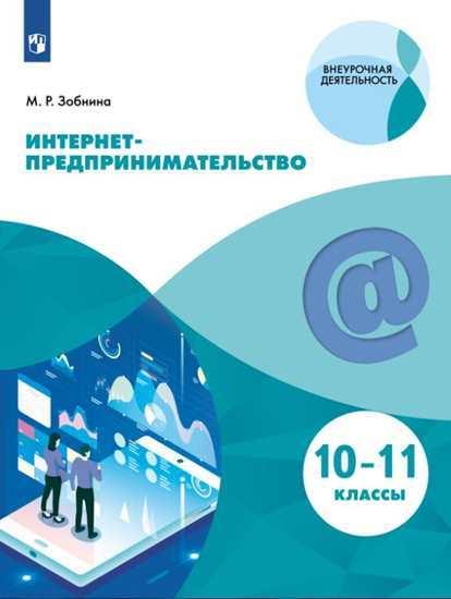 Интернет-предпринимательство. 10-11 кл.: Учебное пособие ФП