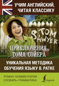 Приключения Тома Сойера. Уникальная методика обучения языку В. Ратке