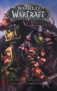 World of Warcraft: Книга 1: Графический роман