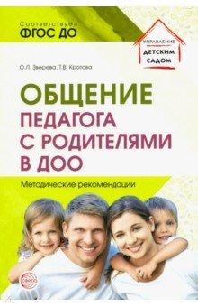 Общение педагога с родителями в ДОО: Методические рекомендации