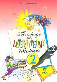 Литературное чтение. 2 кл.: Рабочая тетрадь № 2 (ФГОС)