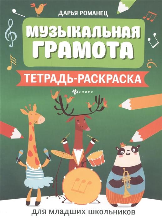 Музыкальная грамота: тетрадь-раскраска для младших школьников