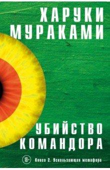 Убийство Командора: Книга 2: Ускользающая метафора