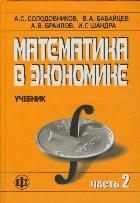 Математика в экономике: Учебник: Ч. 2