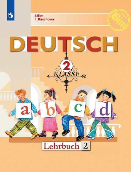 Немецкий язык. 2 кл.: Учебник: В 2 ч. Ч.2 ФП