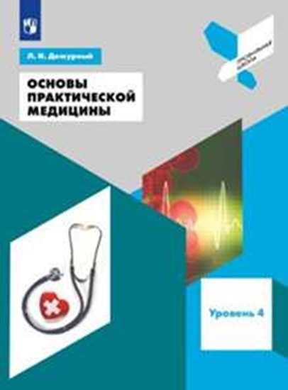 Основы практической медицины. 10-11 кл.: Учеб. пособие ФП