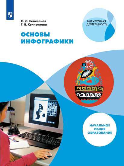 Основы инфографики. 1-4 кл.: Учеб. пособие ФП