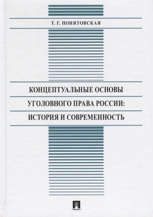 Концептуальные основы уголовного права России: история и современность: Мон