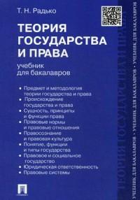 Теория государства и права: Учебник для бакалавров