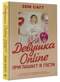 iДевушка Online приглашает в гости