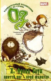 Удивительный волшебник из страны Оз: Графический роман