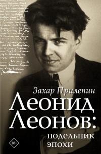 Леонид Леонов: подельник эпохи: Биография