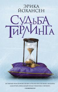 Судьба Тирлинга: Роман