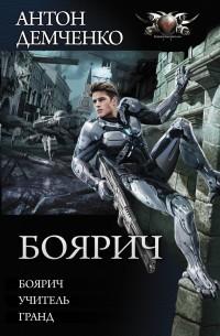 Боярич: Сборник