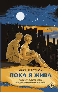 Пока я жива: Роман