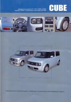 Nissan Cube, Cube Cubic  Праворульные модели Z11, GZ11 (2WD, e-4WD)