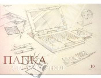 Папка для черчения А3 10л гориз/рамка Ноутбук