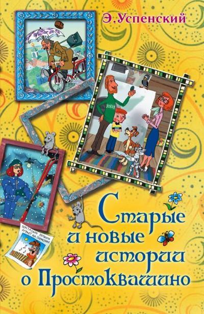Старые и новые истории о Простоквашино: Сказочные повести