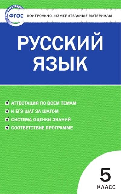 Русский язык. 5 кл.: Контрольно-измерительные материалы ФГОС