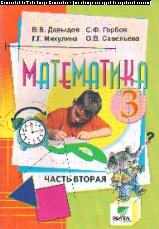 Математика. 3 кл.: Учебник-тетрадь: В 3 ч.: Ч. 2