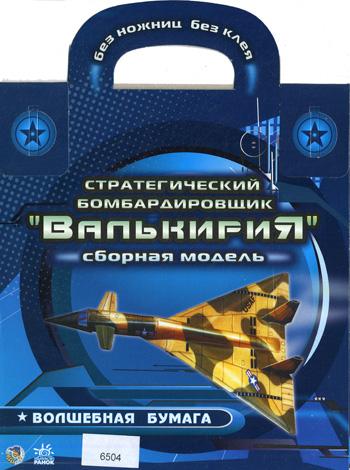 """Волшебная бумага Стратегический бомбардировщик """"Валькирия"""""""