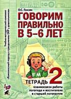 Говорим правильно в 5-6 лет: Тетрадь 2 взаимосвязи работы логопеда и воспит
