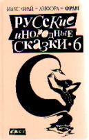 Русские инородные сказки-6: Антология