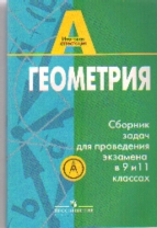Геометрия. 9-11 кл.: Сборник задач для проведение экзамена