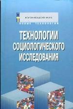 Технологии социологического исследования: Учеб.-метод. пособие