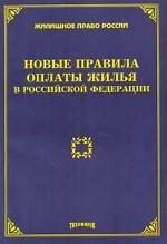 Новые правила оплаты жилья в РФ (Жилищное право России)