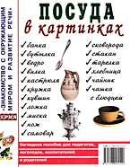 Посуда в картинках: Наглядное пособие для педагогов, логопедов, ...