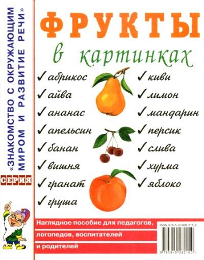 Фрукты в картинках: Наглядное пособие для педагогов, логопедов, ...