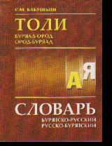 Бурятско-русский и русско-бурятский словарь