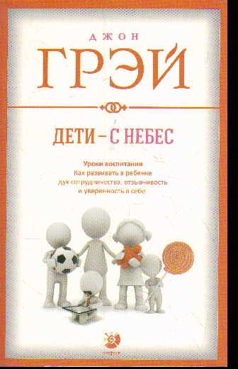 Дети - с небес. Уроки воспитания. Как развить в ребенке дух сотрудничества