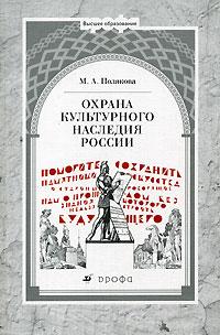 Охрана культурного наследия России: Учеб. пособие для ВУЗов