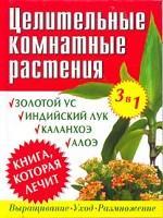 Целительные комнатные растения