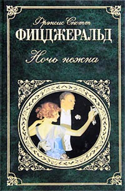 Ночь нежна: Роман, рассказы
