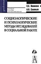 Социологические и психологические методы исследований в социальн.работе