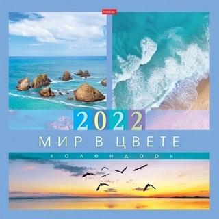 Календарь настенный 2022 6Кнп4_26049 Мир в цвете