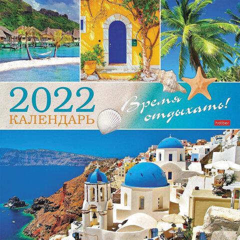 Календарь настенный 2022 6Кнп4_26043 Время отдыхать