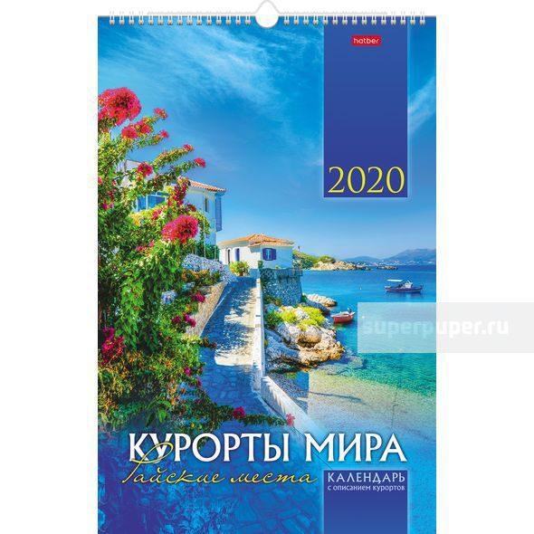 Календарь настенный 2020 12Кнп3гр_20733 Курорты мира с полезной инф