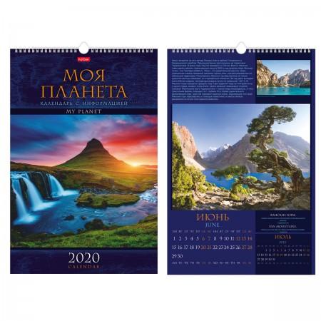 Календарь настенный 2020 12Кнп3гр_20727 Моя планета с полезной инф.