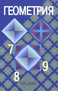 Геометрия. 7-9 кл.: Учебник /+609090/