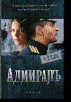 Адмиралъ: Роман
