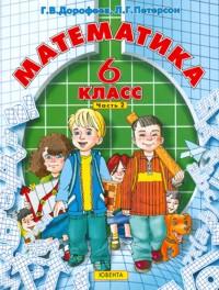 Математика. 6 кл.: Учебник: В 3 ч. Ч. 2