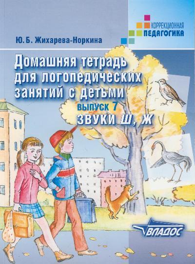 Домашняя тетрадь для логопедических занятий с детьми: Вып. 7: Звуки Ш, Ж