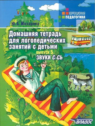 Домашняя тетрадь для логопедических занятий с детьми: Вып. 5: Звуки С-СЬ
